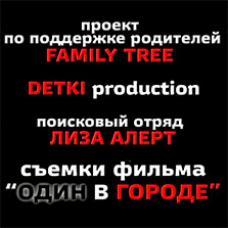 "Съёмки фильма ""Один в городе"""