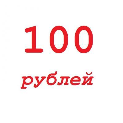 Оплата 100 руб