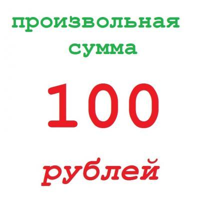 Оплата 100 руб произвольный платеж