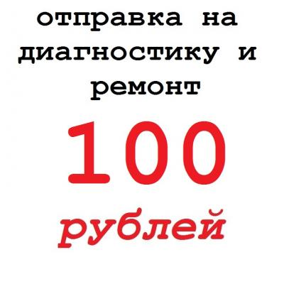 Оплата 100 руб отправка в сервис