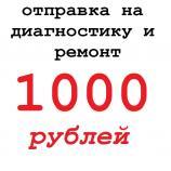 Оплата 1000 руб отправка в сервис