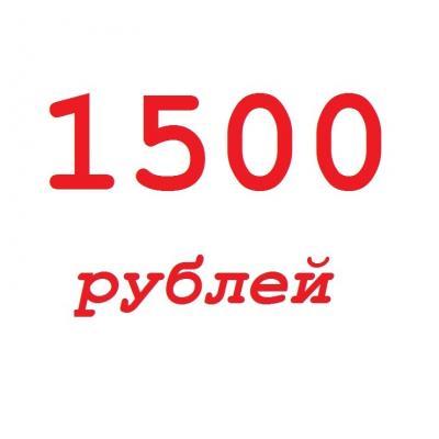 Оплата 1500 руб