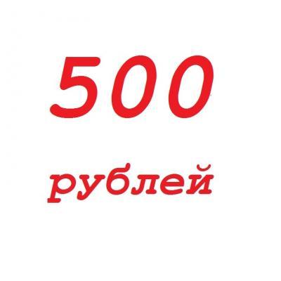 Оплата 500 руб