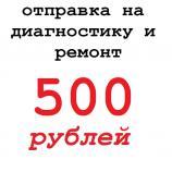 Оплата 500 руб отправка в сервис