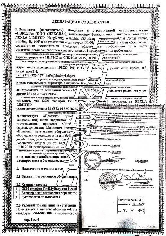 Минсвязи россии сертификация телефонов сертификация соответствия алюминиевы