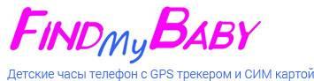 Часы телефон с GPS и SIM картой FindMyBaby